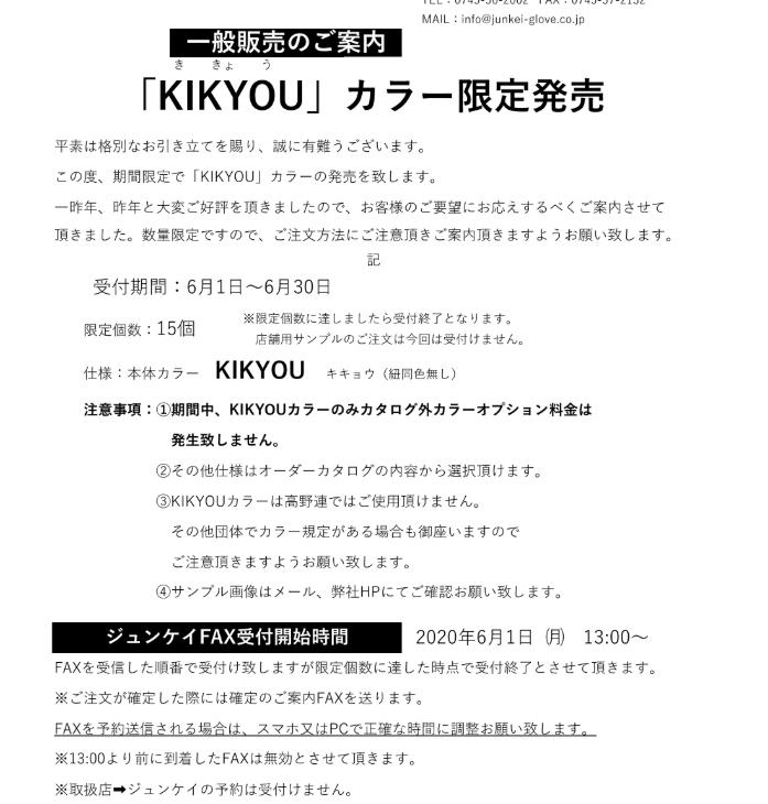 KIKYOU 受付開始のお知らせ