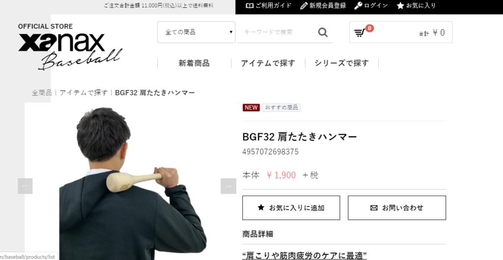 ザナックス 肩たたきハンマー BGF32