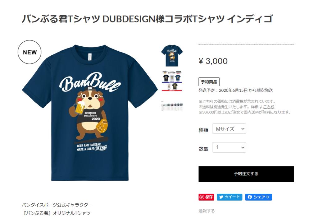 バンダイスポーツ バンブル君Tシャツ
