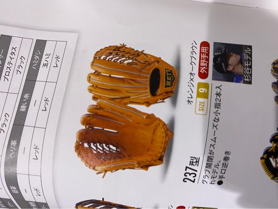 杉谷モデル 237型 外野手用7