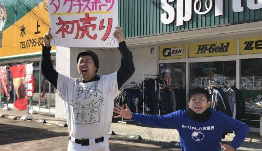 これまでの轍~YSF~野球youtuberとの店頭コラボ  ~現況 第2話