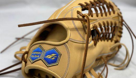 【時代が追い付く】高校野球で ミルクブラウンの魅力は再評価される。ジュンケイグラブ
