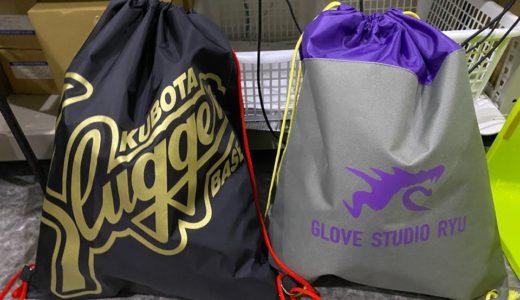 なぜ、今になって袋を発売?GLOVE STUDIO RYU次の一手は!?