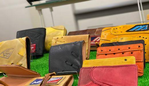 周囲を釘付けにする:思い出の野球グラブを再生:財布にする会社(ワタナベ皮革工芸)