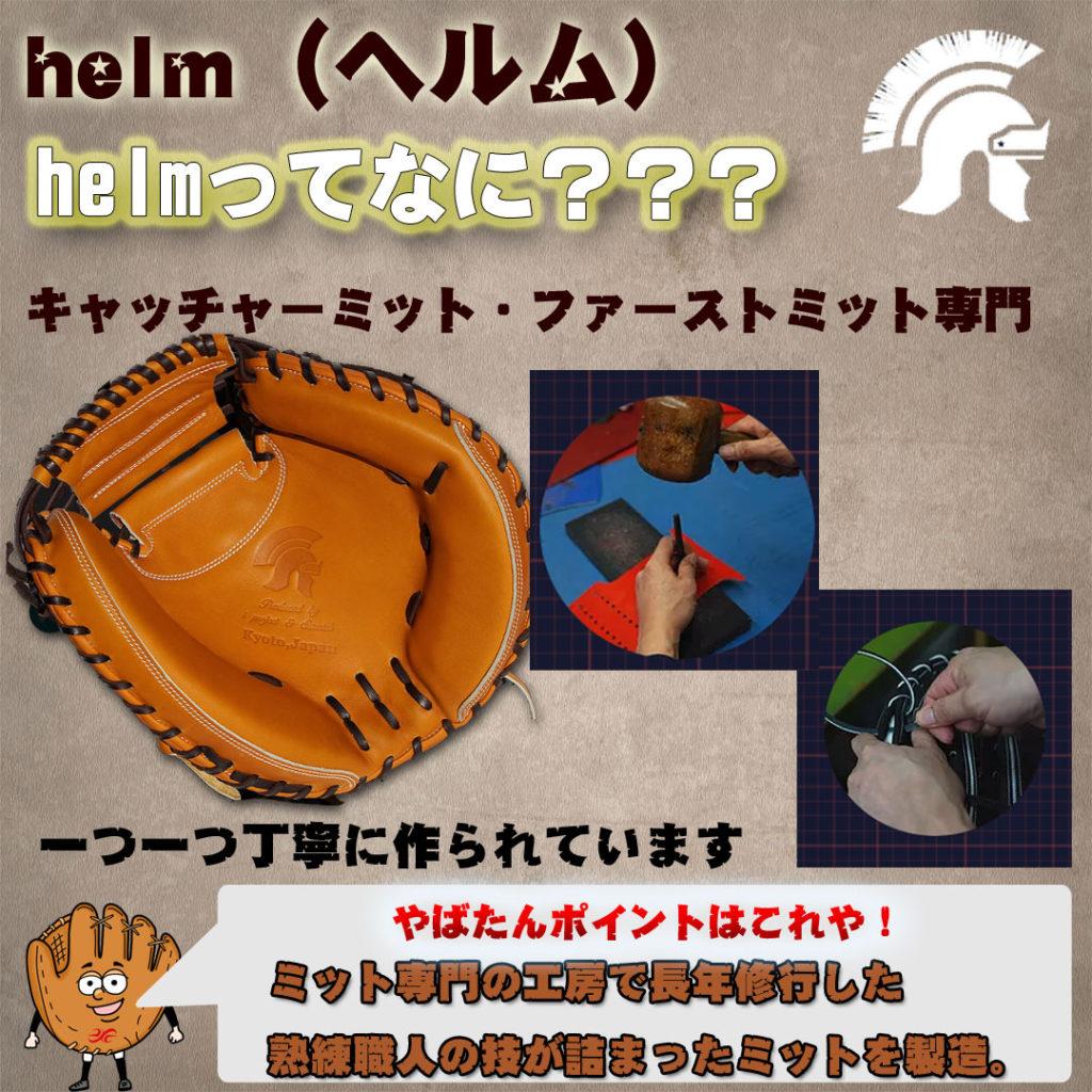 helmのココが凄い