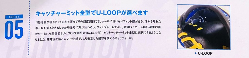 ミットにU-LOOP