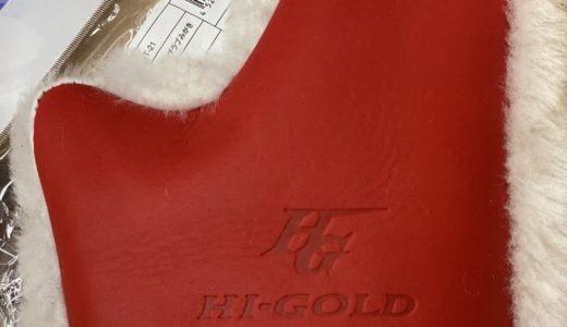たった1分で完成グローブのお手入れ術:ハイゴールドのミトン型ムートンが便利すぎる