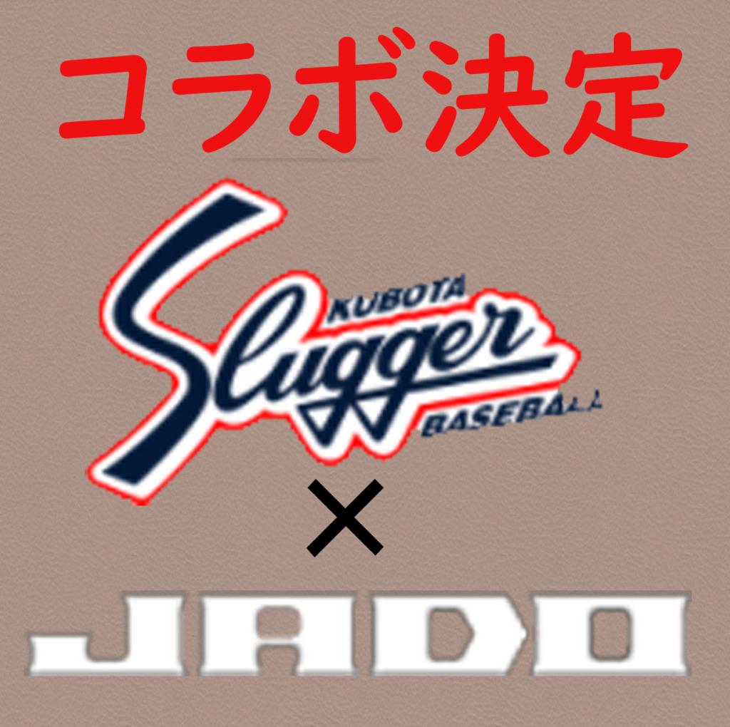 JADO×久保田スラッガー